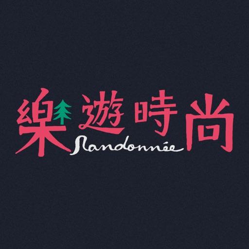 樂遊時尚 Randonnee