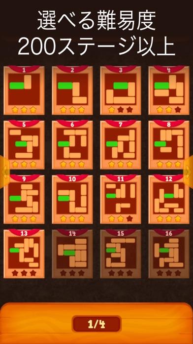 ブロック脱出ゲーム - 頭が良くなる無料パズルで暇つぶし紹介画像2