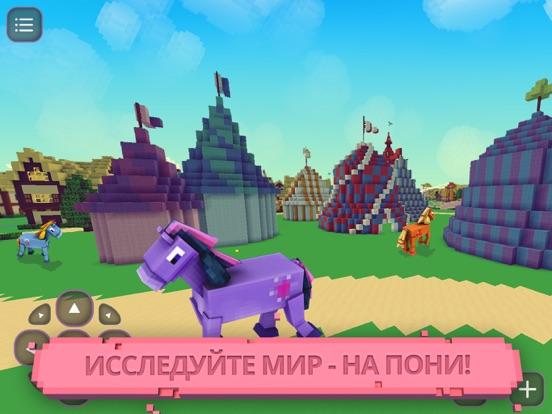 Скачать Маленький пони ремесло: мир пикселей! игра девочек