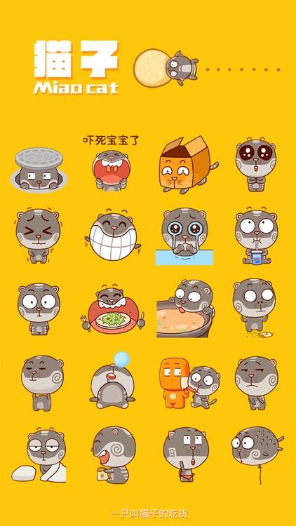 猫子表情包-超可爱动态贴纸