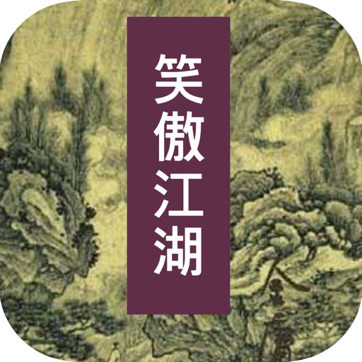 笑傲江湖—武侠小说全集,金庸作品免费阅读