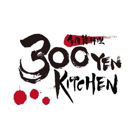 多国籍料理300yen KITCHEN【300エンキッチン】