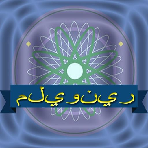 المليونير - لعبة - Millionaire - Game - Arabic