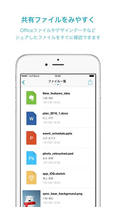 Wantedly Chat 無料のビジネス用グループチャットアプリ(旧Sync) - 窓用