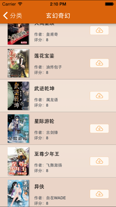 看小说-热门小说排行 Screenshot