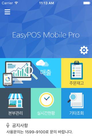 EasyPOS Mobile Pro screenshot 1