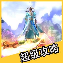 超级攻略 for 青云志手游