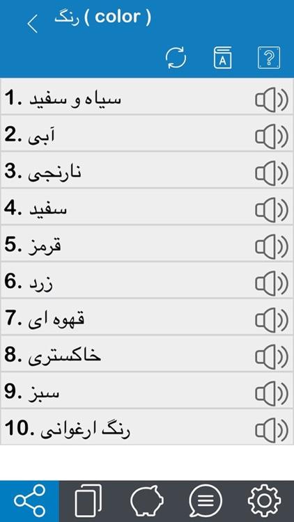 Persian 365