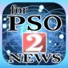 ブログまとめニュース速報 for PSO2(ファンタシースターオンライン2) - iPadアプリ