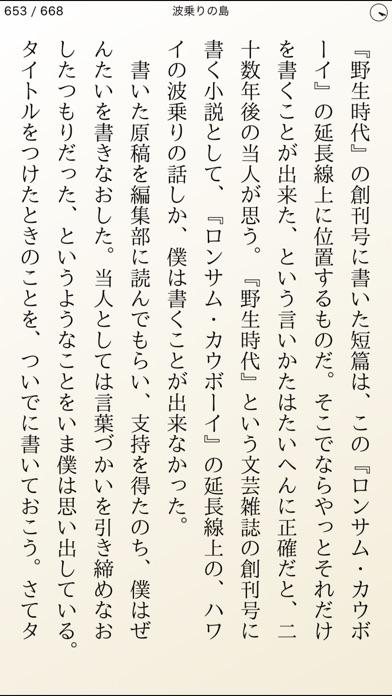 豊平文庫 screenshot1