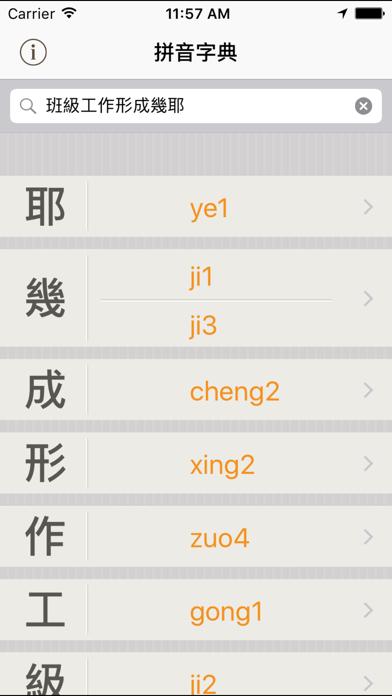 普通話拼音字典のおすすめ画像2