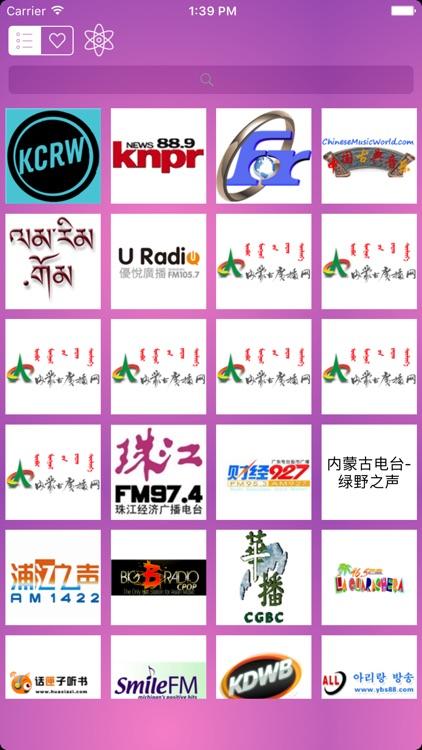 中国电台收音机  - Radio China - 简单听FM