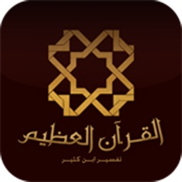 Quran Ibn Kathir القرآن الكريم تفسير ابن كثير