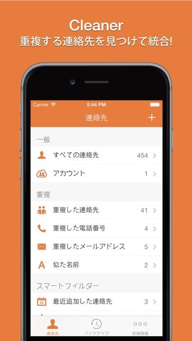 Cleaner - 重複した連絡先の削除 screenshot1