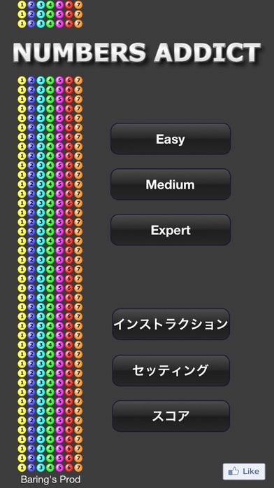 Numbers Addict Premiumのおすすめ画像1