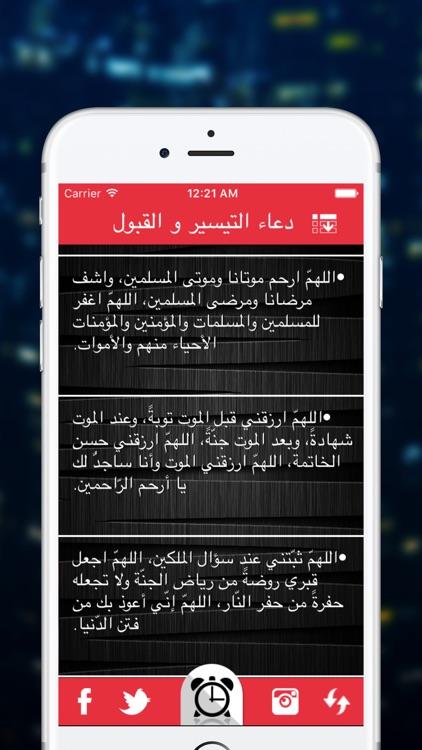 دعاء التيسير و القبول screenshot-4
