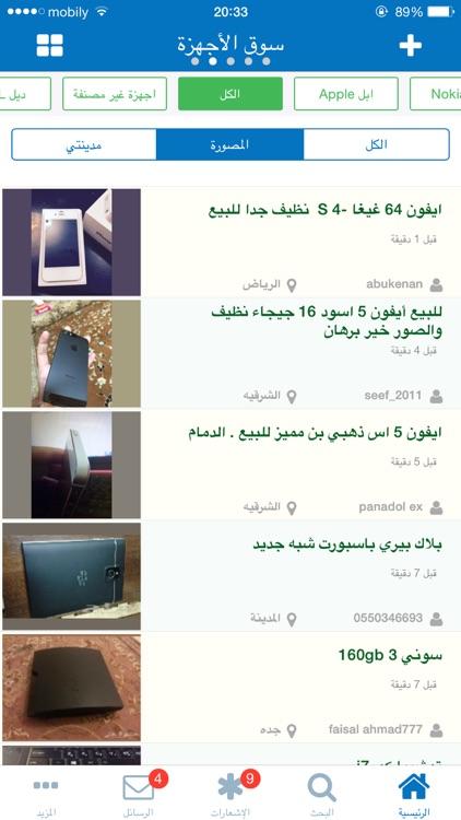 حراج screenshot-4