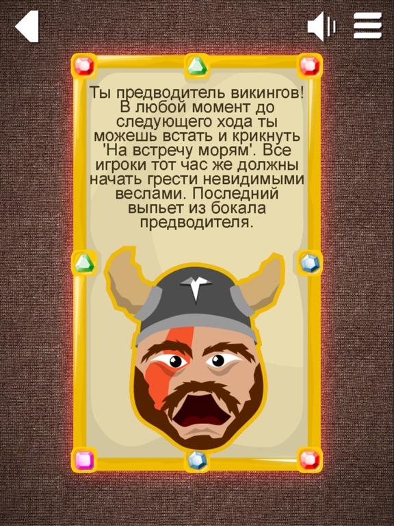 Игра для вечеринок для iPad