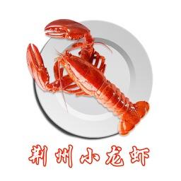 荆州小龙虾