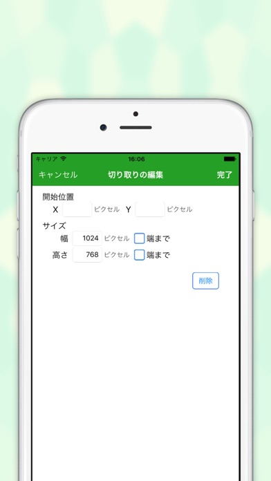 EverClipper - 写真/画像を簡単リサイズ ScreenShot4