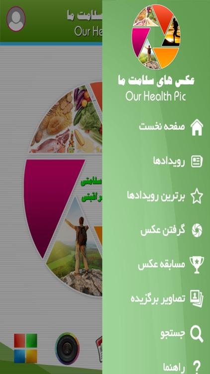عکس های سلامت ما screenshot-3