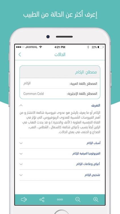 مشخص الطبي screenshot-4