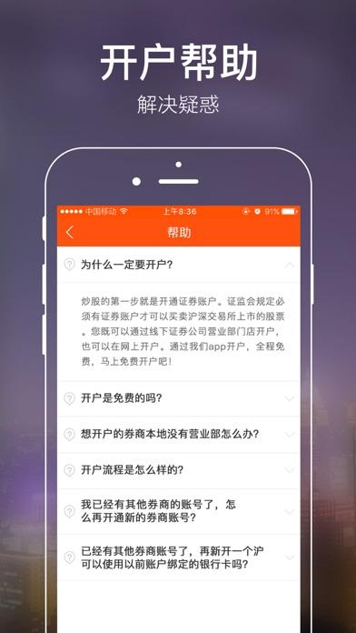 股票开户-免费股票炒股基金证券开户软件 screenshot four