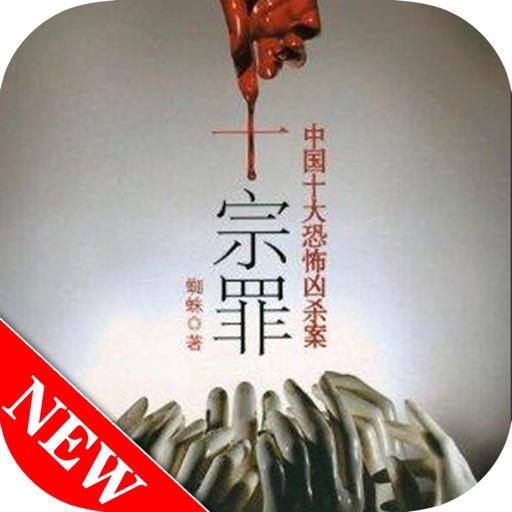 十宗罪全集:经典犯罪心理小说