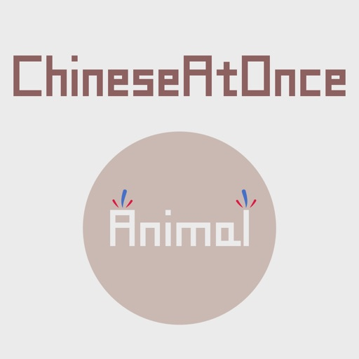 Speaking Chinese At Once: Animal (WOAO Chinese)