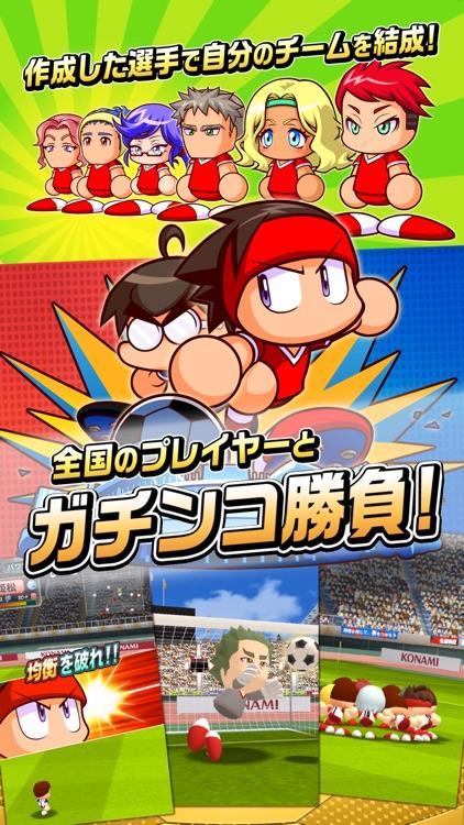 実況パワフルサッカー 【選手育成サッカーゲーム】 screenshot-3