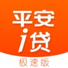 平安闪电借款 - 现金贷款i贷攻略app