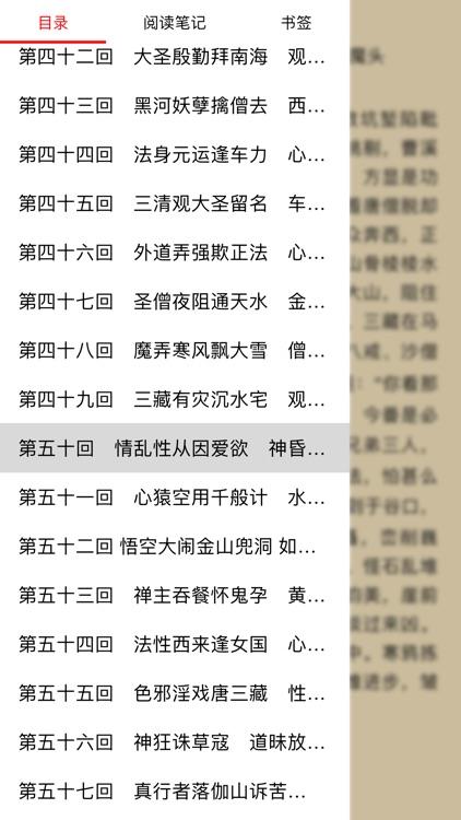西游记——经典古典神怪小说名著绝佳阅读体验 screenshot-3