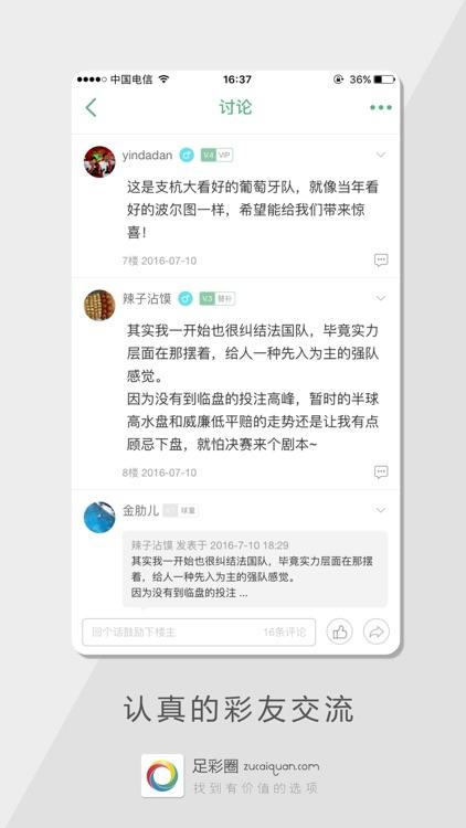 足彩圈-足球足彩分析推荐的专家圈子 screenshot-3