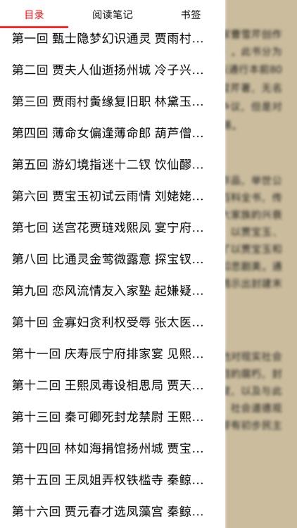 红楼梦——经典古典名著绝佳阅读体验 screenshot-3