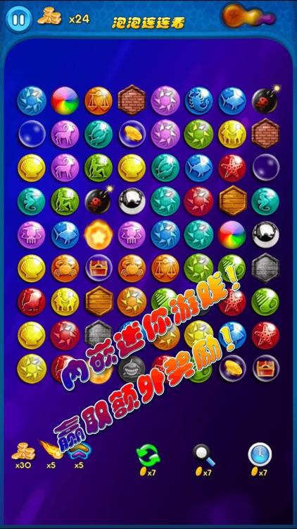 泡泡龙3 高清完美版 screenshot-3