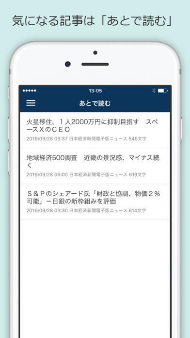 日経テレコン/知的生産性を加速するビジネスデータベース ScreenShot3