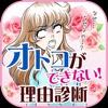 【無料】20問でわかる!オトコができない理由診断~恋愛のテスト~ - iPhoneアプリ
