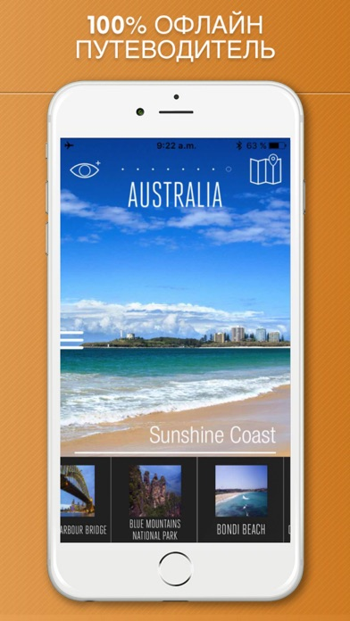 Австралия ПутеводительСкриншоты 1