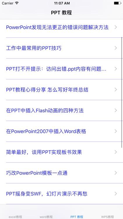 办公软件实用技巧大全-Word|Excel|PPT|WPS screenshot-4