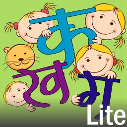 Fundabulous Hindi Letters - Lite