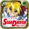 パチスロ スタードライバー - iPhoneアプリ