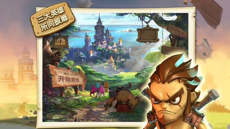 小小帝国 screenshot-3
