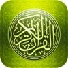 القرأن الكريم بصوت القارئ الشيخ فارس عباد