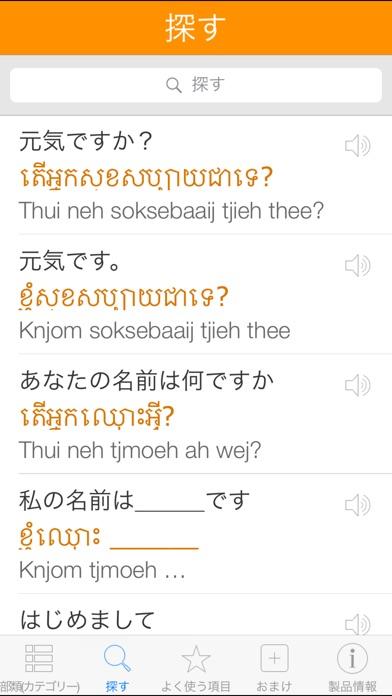 クメール語辞書 - 翻訳機能・学習機能・音声機能 screenshot1
