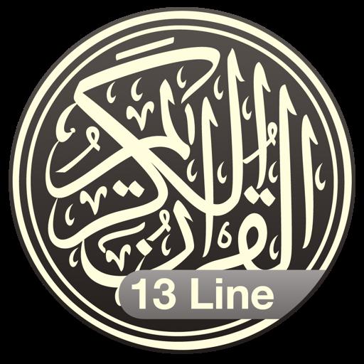 Quran Kareem 13 Line