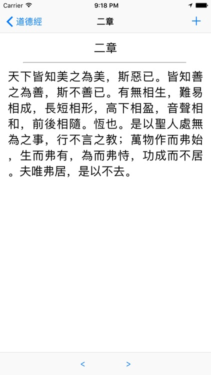 道德經 道德经 Dao De Jing Tao Te Ching screenshot-1