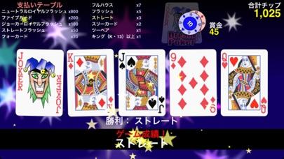 ドリームポーカー - ボーナスポーカーゲーム ScreenShot3