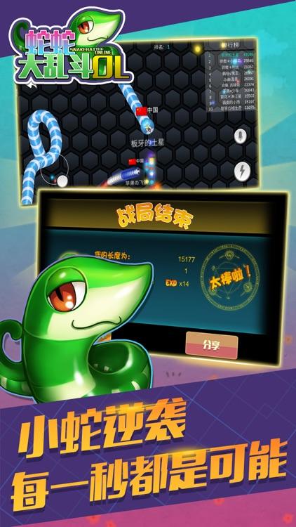 蛇蛇大乱斗OL-原蛇蛇大作战全新团战PK升级版 screenshot-3