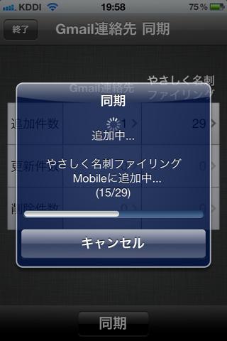 やさしく名刺ファイリング Mobile LE screenshot 4