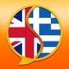 English-Greek Dictionary